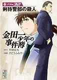 金田一少年の事件簿 File(32) (週刊少年マガジンコミックス)