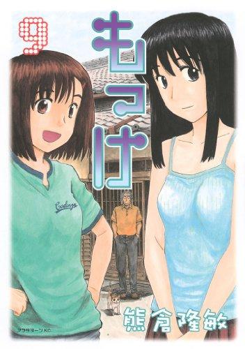 もっけ 第01-09巻 [Mokke vol 01-09]
