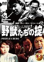 野獣たちの掟 [DVD]