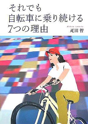 それでも自転車に乗り続ける7つの理由の詳細を見る