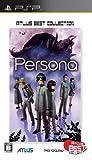 ペルソナアトラス・ベストコレクション - PSP