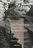 ボンヘッファーの神学—解釈学・キリスト論・この世理解