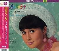 Minoruphone Years by Linda Yamamoto (2005-07-21)