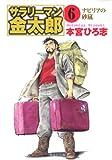 サラリーマン金太郎―第2部海外雄飛編 (6) (集英社文庫―コミック版)