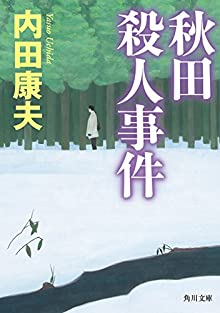 秋田殺人事件 「浅見光彦」シリーズ (角川文庫)