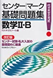 数学II・B―代々木ゼミ方式 (センター・マーク基礎問題集)