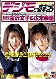 デジモで蘇る 不朽の名作シリーズ(3)永遠のアイドル金沢文子&広末奈緒 [DVD]