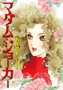 マダム・ジョーカー : 10 (ジュールコミックス)