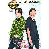 LDH PERFECT NEWS 第2弾