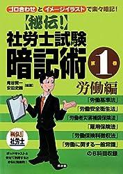 秘伝!社労士試験暗記術〈第1巻〉労働編