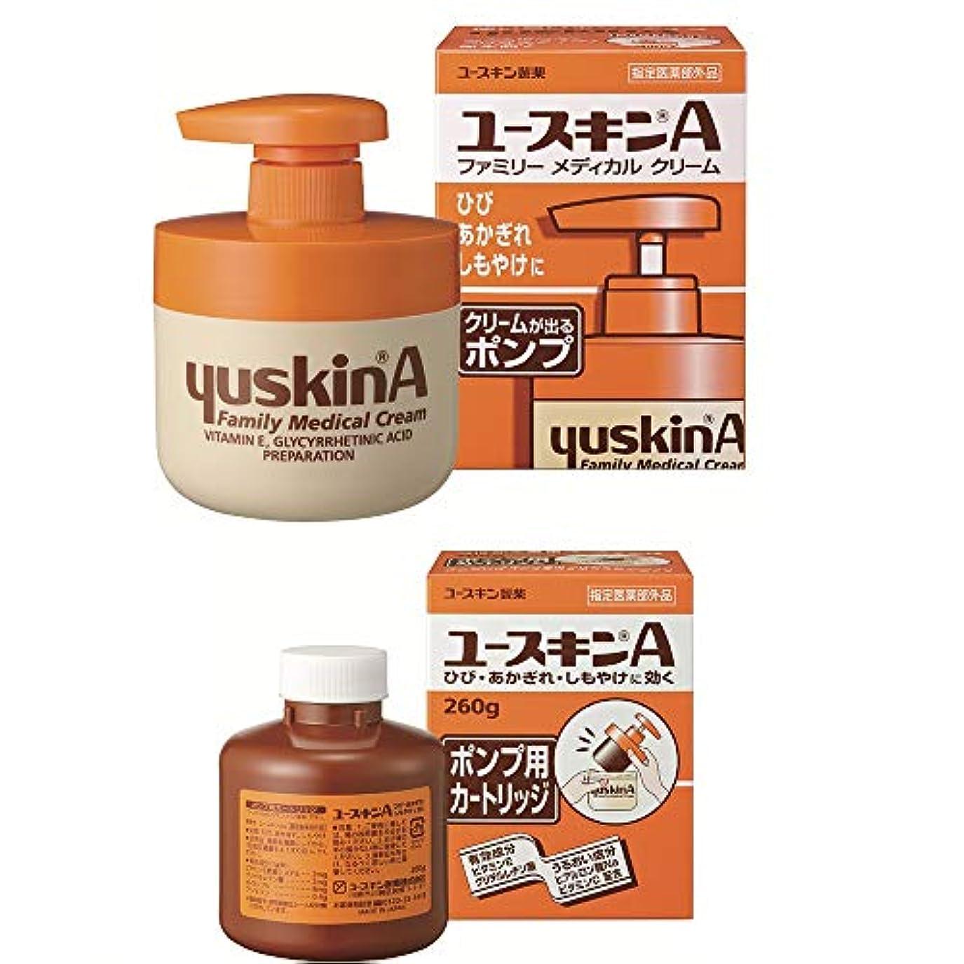 【セット品】ユースキンA ポンプ 260g+A ポンプ用カートリッジ
