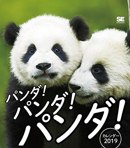 [画像:パンダ!パンダ!パンダ! カレンダー 2019]