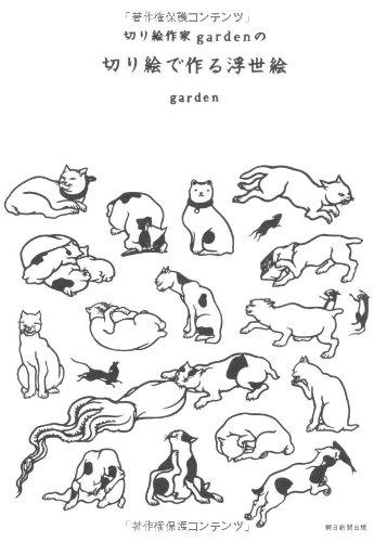 切り絵作家gardenの切り絵で作る浮世絵