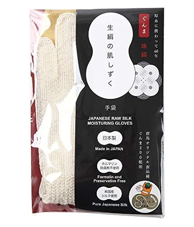 ビバ乳白色極めてくーる&ほっと 生絹シルク手袋 純国産生絹 「珠絹(たまぎぬ) 生絹の肌しずく」ぐんまシルク 日本製 シルクプロテイン?セリシンそのまま たっぷり ハンドケア手袋 保湿用グローブ 生絹手袋