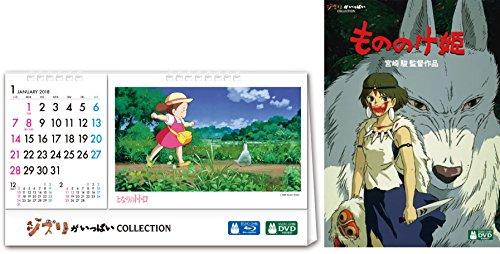 【早期購入特典あり】もののけ姫 [DVD] 2018年度ジブリオリジナル卓上カレンダー付