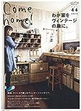 Come home! Vol.44 (私のカントリー別冊) 画像