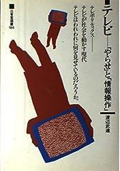 テレビ-「やらせ」と「情報操作」 (三省堂選書 (184))