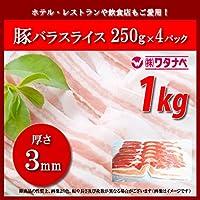 冷凍 豚バラスライス 250g×4パック 厚さ3mm 小分け 真空パック 豚カルビ