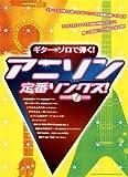 ギター・ソロで弾く! アニソン定番ソングス!(模範演奏CD付) (ギター・ソロで弾く!) 画像