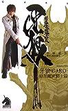 牙狼<GARO> 暗黒魔戒騎士篇 (ソノラマノベルス)