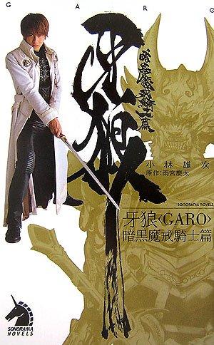牙狼<GARO>   暗黒魔戒騎士篇 (ソノラマノベルス)の詳細を見る