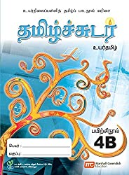 Higher Tamil Language Workbook 4B for Secondary Schools (HTLSS) (Tamil Sudar)