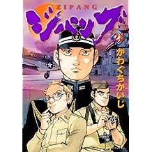 ジパング(28) (モーニングコミックス)