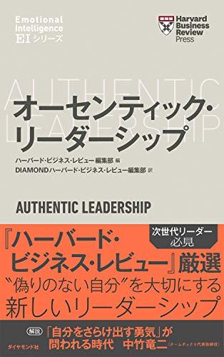 ハーバード・ビジネス・レビューEIシリーズ オーセンティック・リーダーシップ――EI:エモーショナル・インテリジェンス・シリーズ