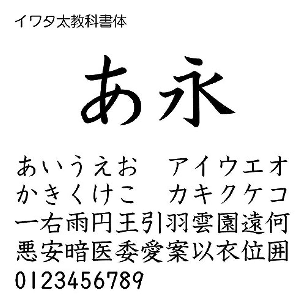 イワタ太教科書体Std OpenType Font for Windows [ダウンロード]