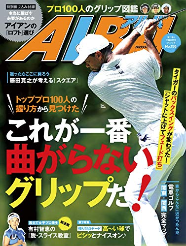 アルバトロス・ビュー No.756 [雑誌] ALBA
