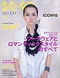 装苑 2010年 04月号 [雑誌] 画像