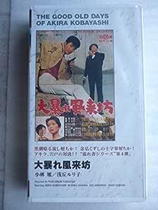 大暴れ風来坊 [VHS]