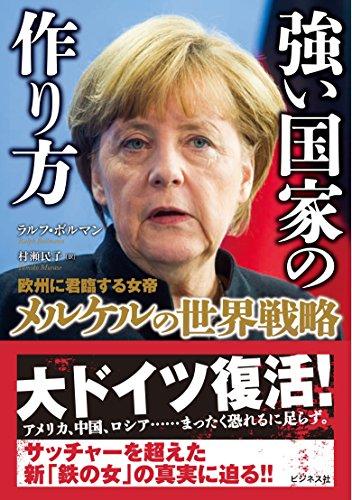 強い国家の作り方 欧州に君臨する女帝メルケルの世界戦略