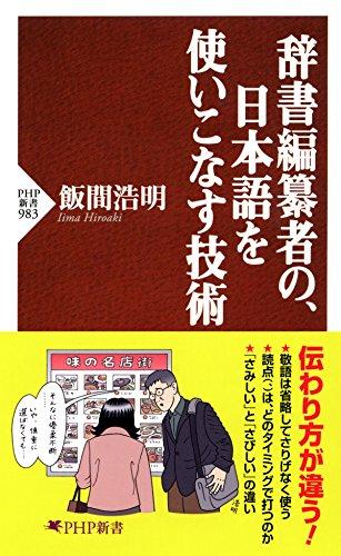 辞書編纂者の、日本語を使いこなす技術 (PHP新書)の詳細を見る
