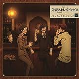 TVアニメ『文豪ストレイドッグス』オリジナルサウンドトラック02