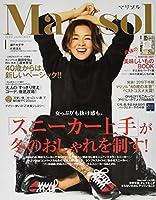 Marisol(マリソル) 2020年 01 月号 [雑誌]