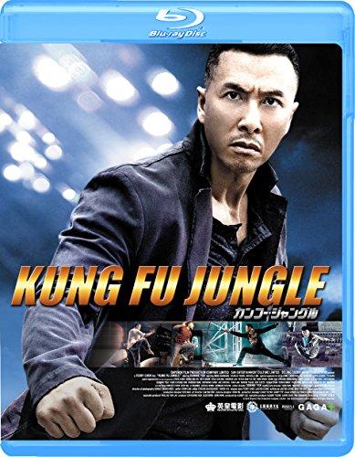 カンフー・ジャングル [Blu-ray] -