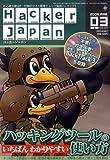 Hacker Japan (ハッカー ジャパン) 2009年 03月号 [雑誌]