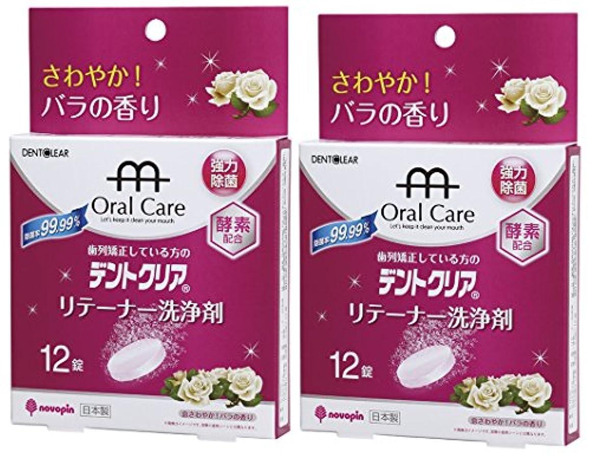 白鳥きちんとした切手紀陽除虫菊 デントクリア リテーナー洗浄剤 バラの香り 12錠×2個セット
