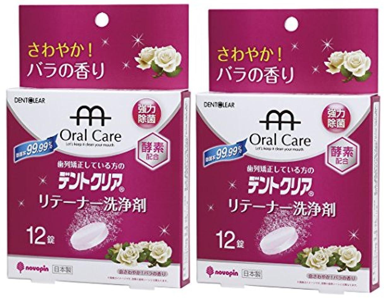 食品効能性能紀陽除虫菊 デントクリア リテーナー洗浄剤 バラの香り 12錠×2個セット
