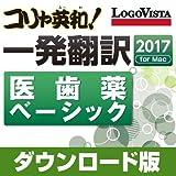 コリャ英和! 一発翻訳 2017 for Mac 医歯薬ベーシック|ダウンロード版
