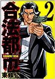 合法都市 2 (ヤングジャンプコミックス)