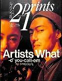 季刊プリンツ21 (prints 21) 1995 夏
