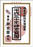 平成30年神宮宝暦