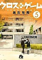 クロスゲーム 文庫版 第05巻