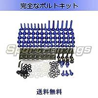 鈴木 GSXR1300 隼 2008 2009 2010 2011 2012 2013 2014 2015 アルミニウムネジファスナーハードウェア (青い) のための完全なフェアリングボルトキット