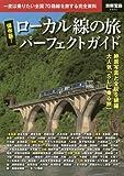 保存版! ローカル線の旅パーフェクトガイド (別冊宝島 2402)