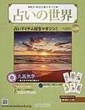 占いの世界(288) 2018年 3/21 号 [雑誌]