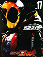 平成 仮面ライダー vol.17 仮面ライダーゴースト