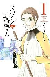 メゾンde長屋さん(1) (Kissコミックス)